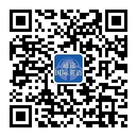 通途国际英语微信服务号